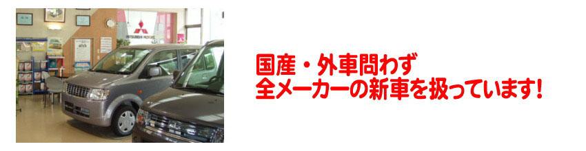 株式会社桑原モータース 関ヶ原町 全メーカーの新車の販売